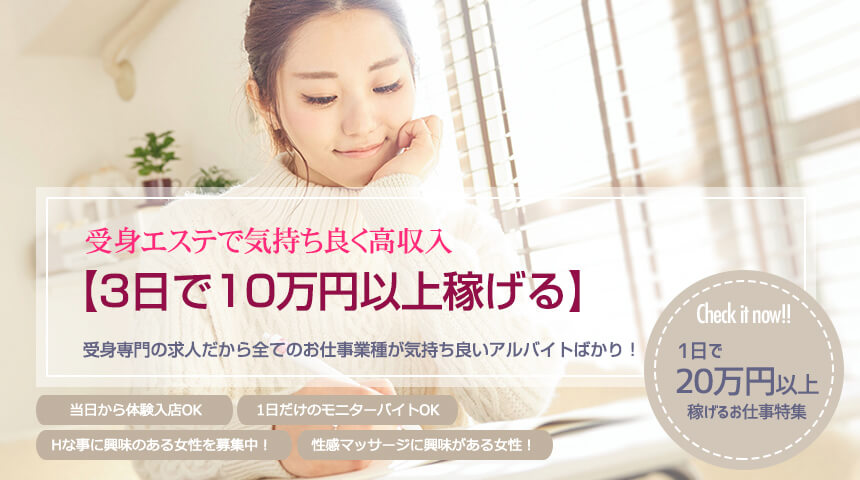 【女性】受身専用性感マッサージエステのモニターさん大募集中!高収入アルバイト関西大阪関東東京風俗求人で稼げるHなお仕事。